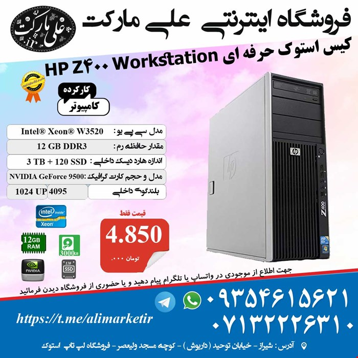 کیس  HP Z400 Workstation